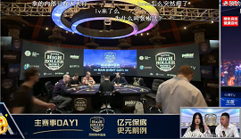 Streaming del SHR Bowl China